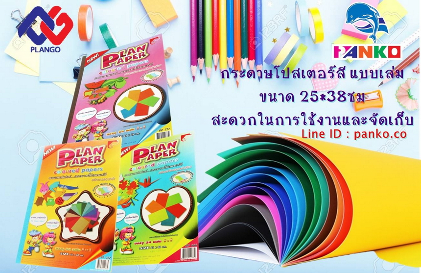 Color paper poster book